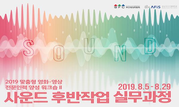 2019 맞춤형 영화·영상 전문인력 양성 워크숍