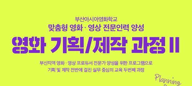 맞춤형 영화·영상 전문인력 양성 영화 기획/제작 과정 2 모집