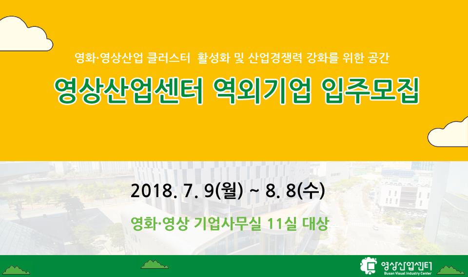 영상산업센터 역외기업 입주모집