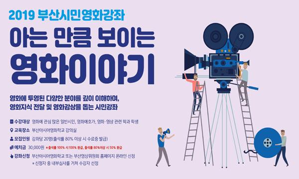 2019 부산시민영화강좌 '아는 만큼 보이는 영화이야기' 수강생 모집 공고