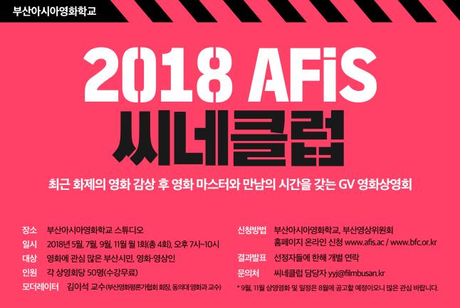 2018 AFiS 씨네클럽