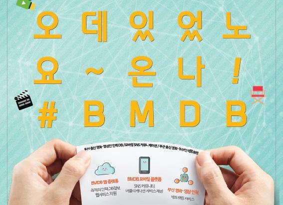 BMDB 영화영상인력 현황조사