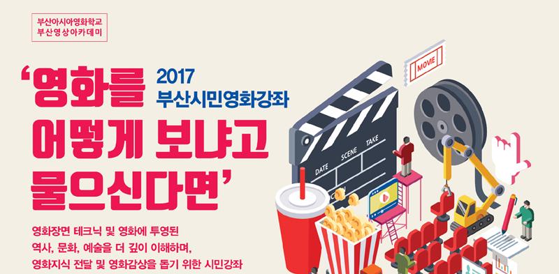 2017 부산시민영화강좌 공고