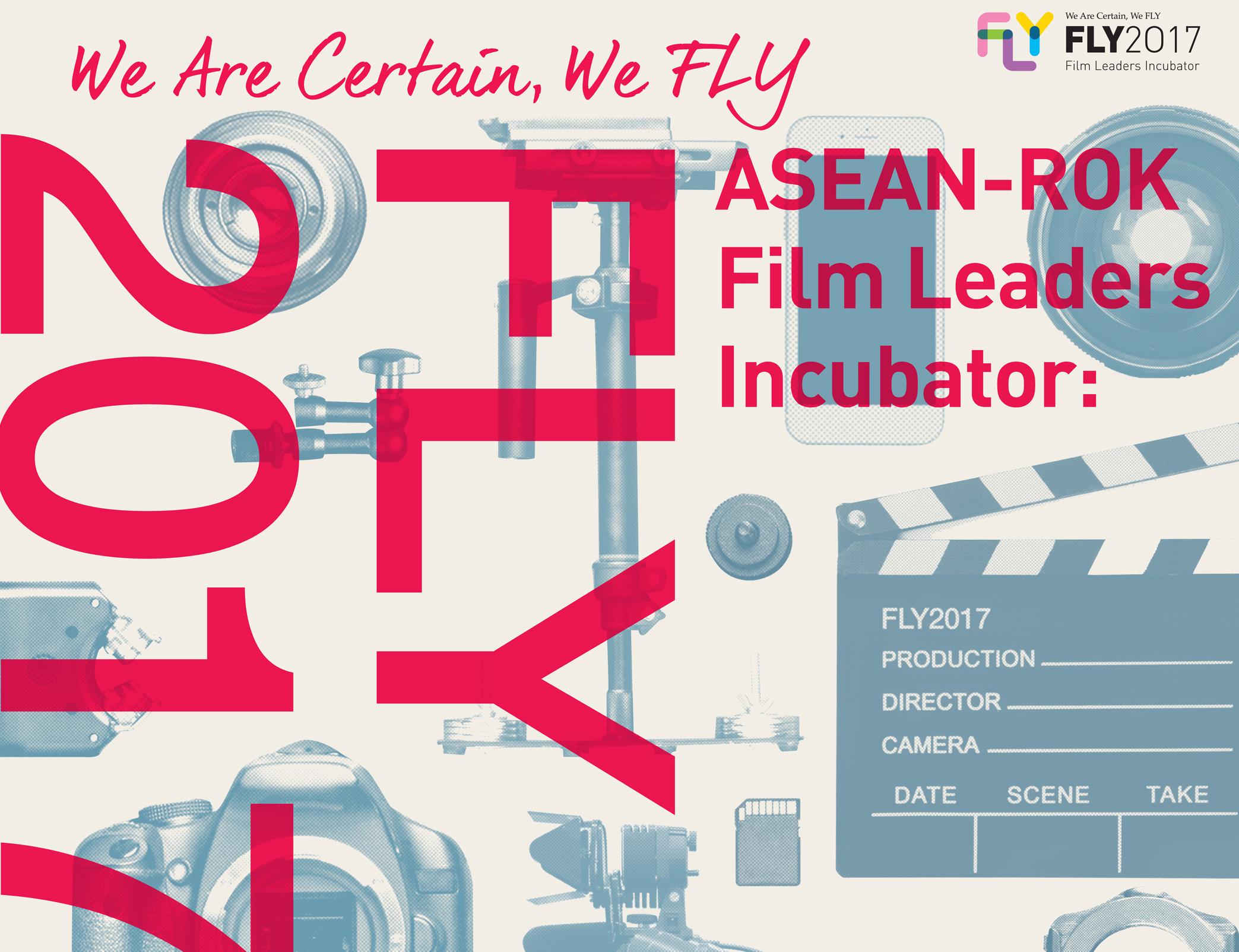 한-ASEAN 차세대영화인재육성사업: FLY2017 교육생 모집공고