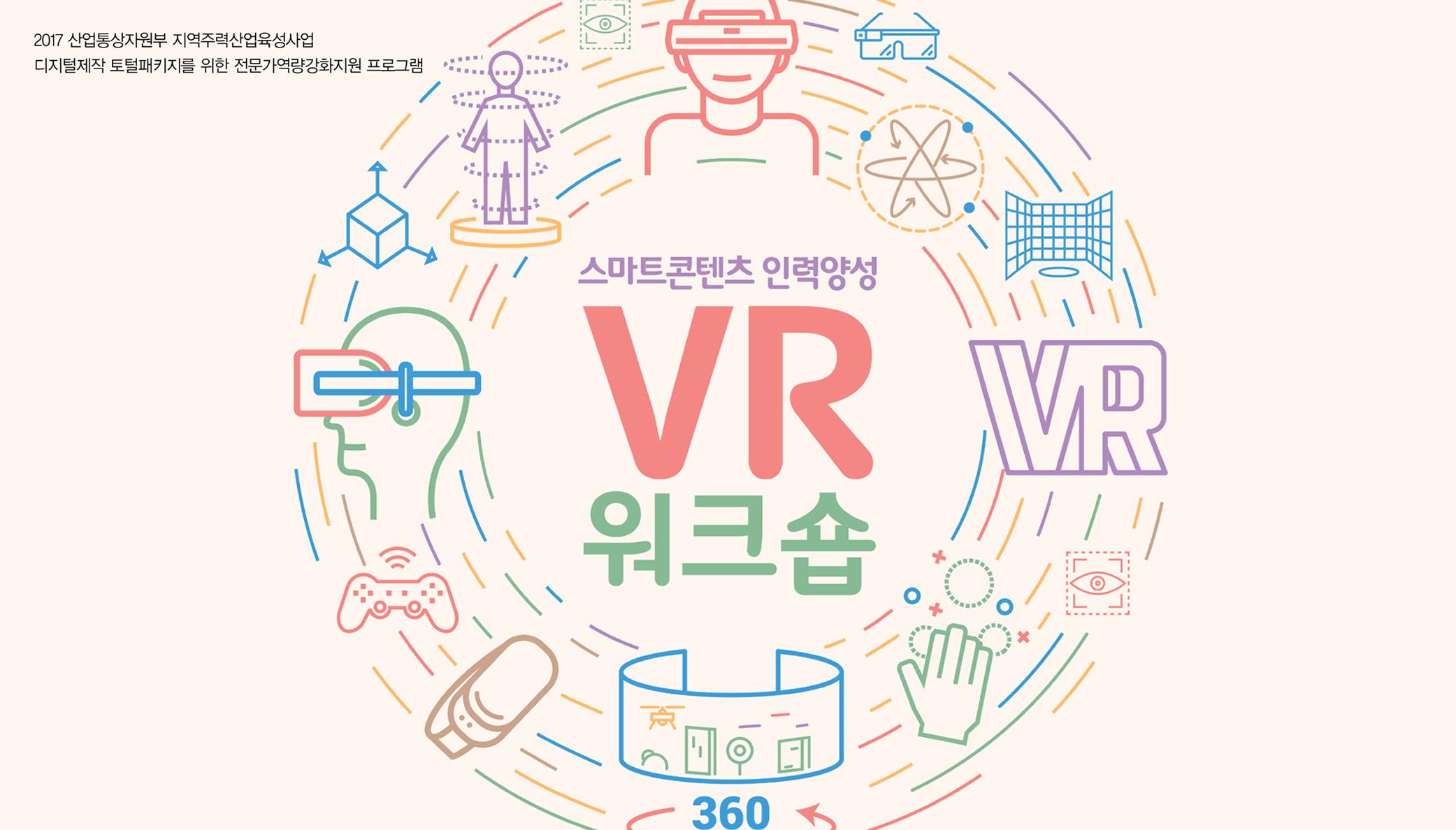 영상 신기술 인력양성 VR 워크숍