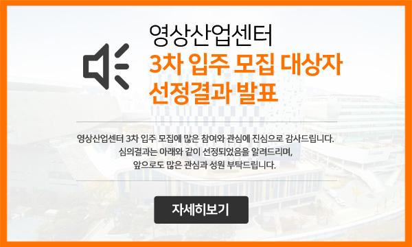 영상산업센터 3차 입주자 발표