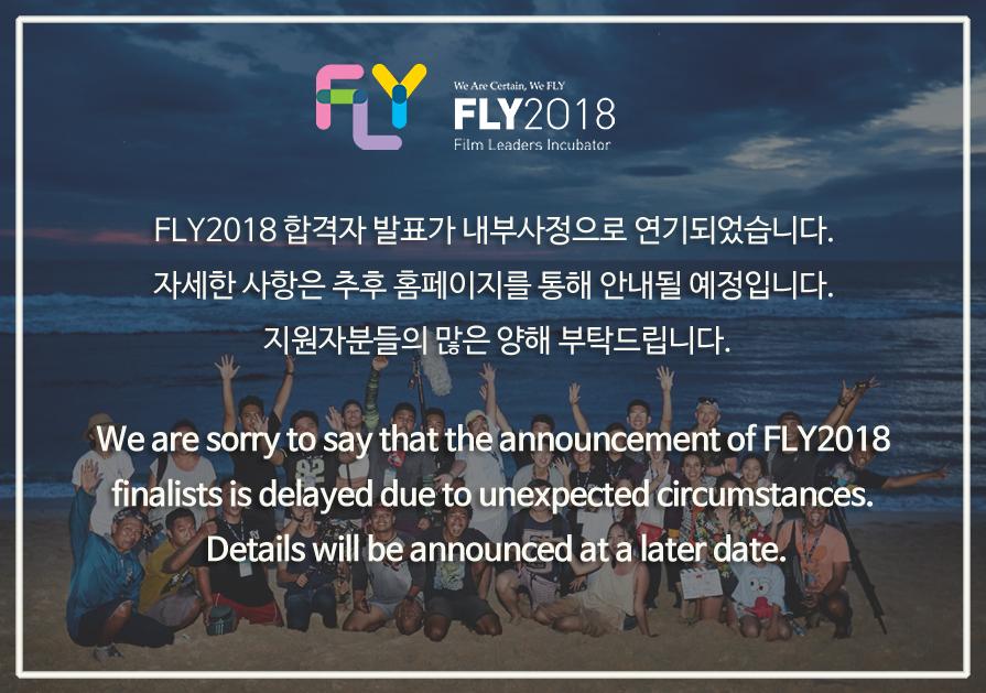 FLY2018 합격자발표 지연안내