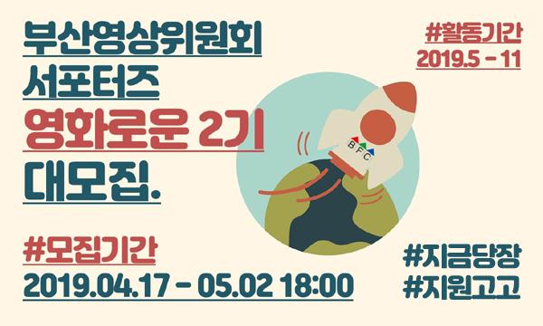 부산영상위원회 서포터즈 영화로운 2기 대모집