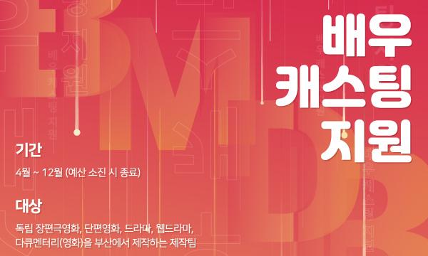 BMDB 배우 캐스팅 지원