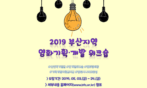 2019 부산지역 영화기획,개발 워크숍