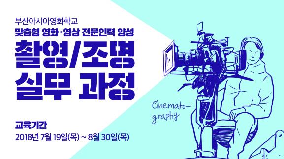 2018년 맞춤형 영화 ·영상 전문인력 양성 촬영/조명 과정 공고
