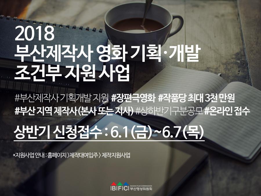 2018 부산제작사 영화 기획·개발 조건부 지원 사업