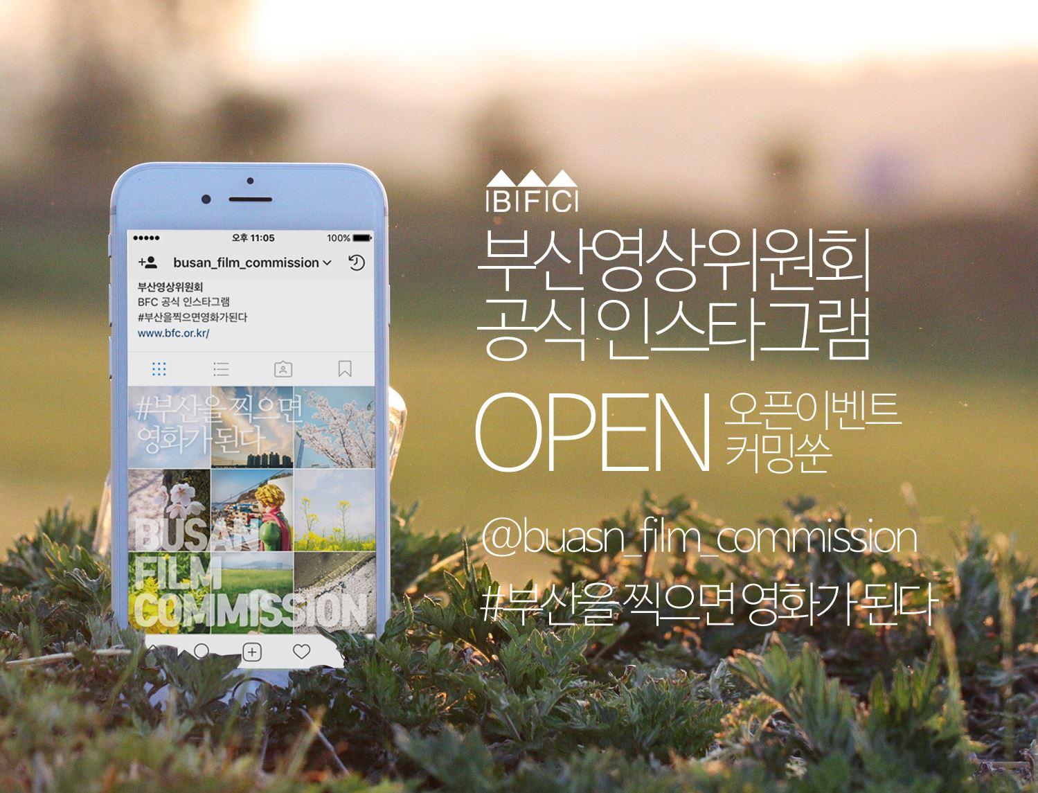 부산영상위원회 공식 인스타그램 오픈