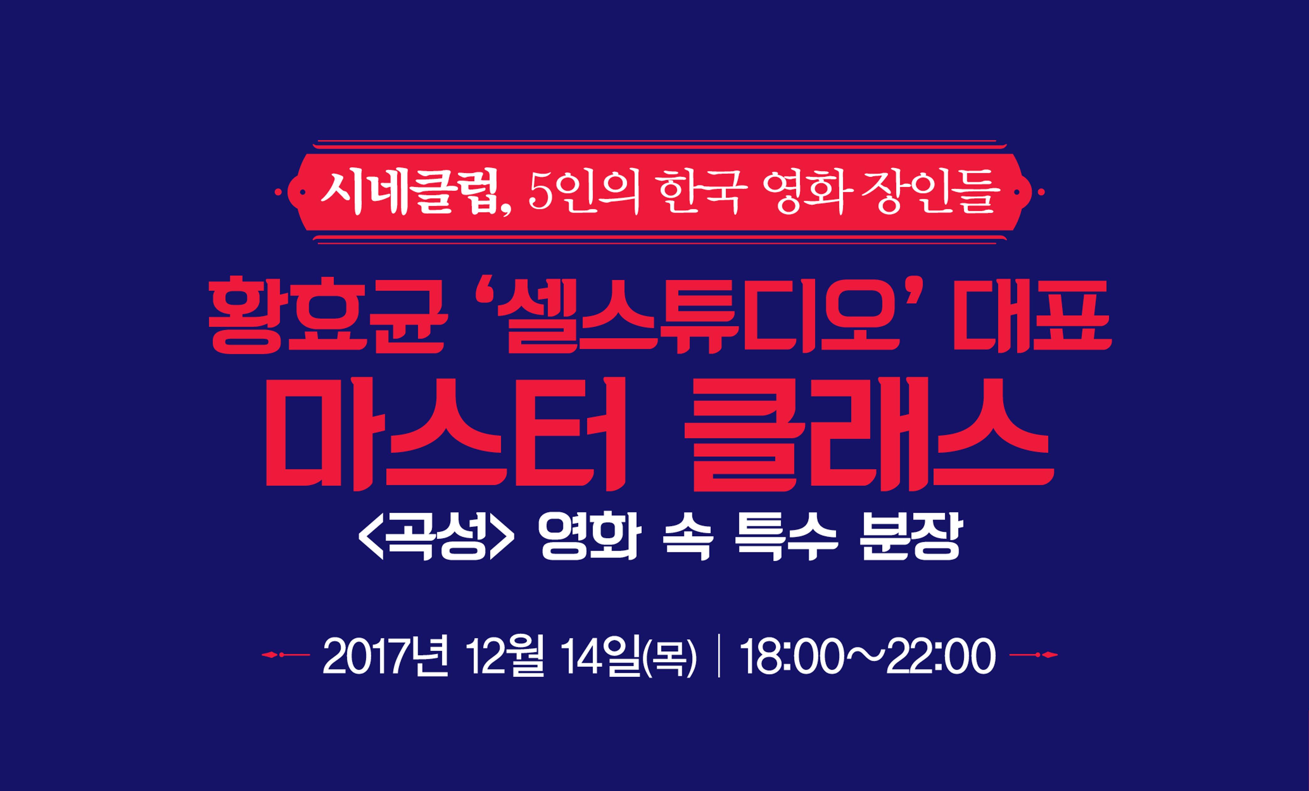 영화영상전문인력양성 황효균 (셀스튜디오 대표)마스터클래스 시네클럽
