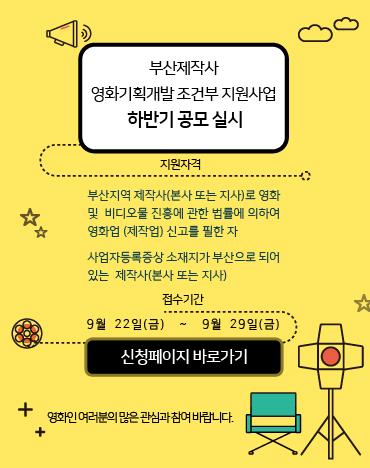 2017 부산제작사영화기획개발조건부지원하반기 접수 팝업