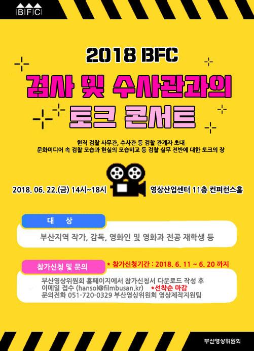 부산영상위원회 검사수사관과의 토크 콘서트